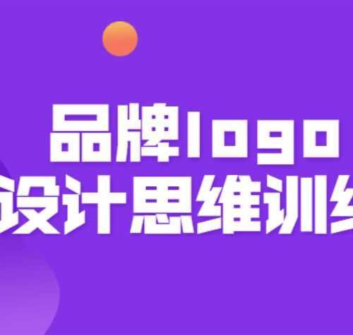 品牌logo设计教程 思维训练营8G