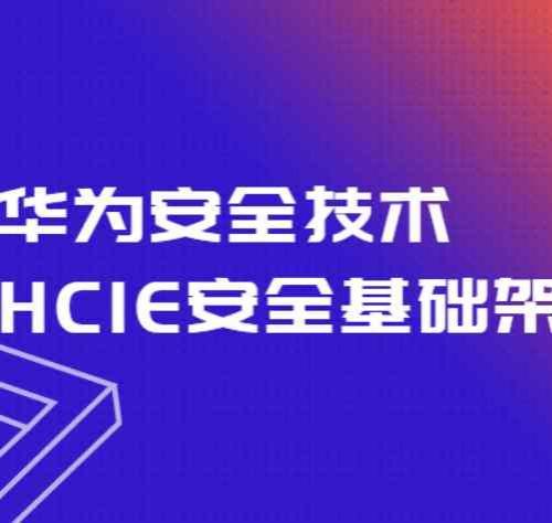 HCIE安全基础架构 华为安全技术课程12G