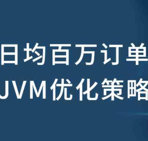 日均百万订单量JVM优化策略实战课程