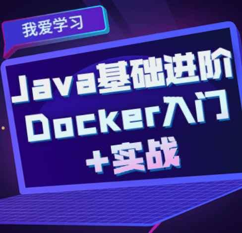 Java基础进阶 Docker入门+实战课程