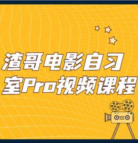 电影视频制作培训班课程12G