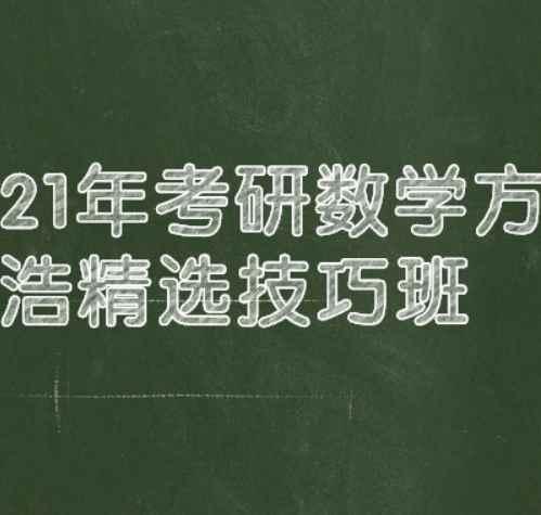 21年考研数学辅导班 方浩精选技巧班课程10G