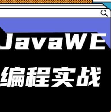 JavaWEB就业编程技术培训实战课程16G