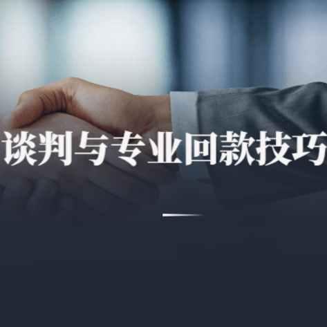 程广见:销售谈判与专业回款技巧课程 百度云网盘