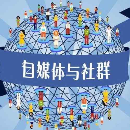 微信社群运营方案 怎么做全体系社群运营培训