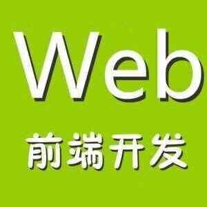 web前端开发工程师培训班教学视频11G