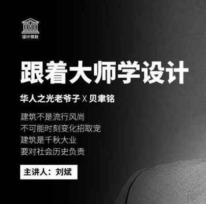跟着大师学设计课程 刘斌