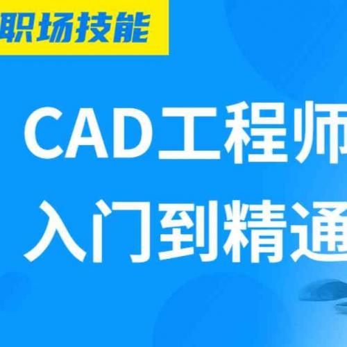 Auto CAD制图工程师培训教程 入门到精通