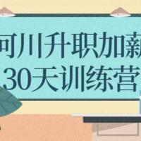 何川升职加薪30天训练营课程 百度云网盘