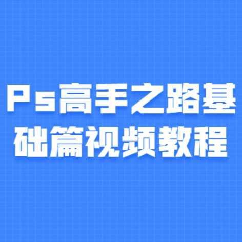 Ps高手之路视频教程 百度云网盘