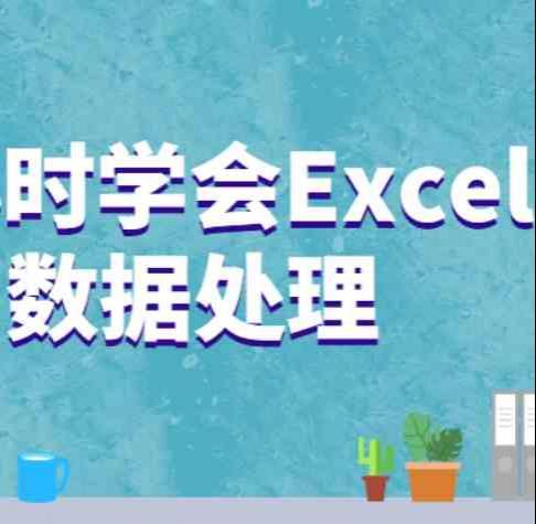 Excel数据处理培训教程 3小时学会