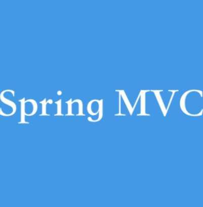 SpringMVC框架培训教程
