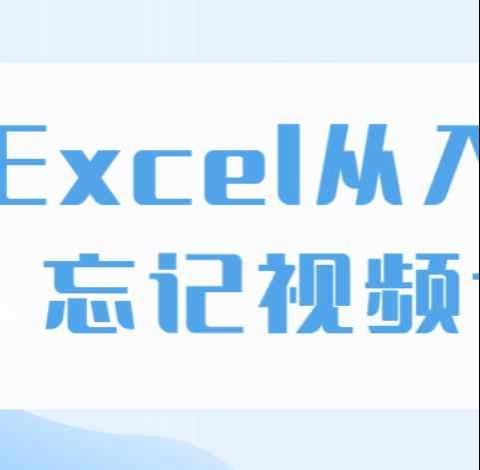 Excel培训教程 从入门到忘记