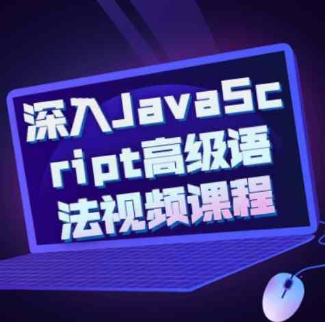 深入JavaScript高级编程语法视频课程