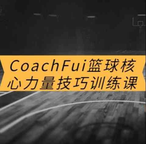 篮球教案 CoachFui篮球核心力量技巧训练课程