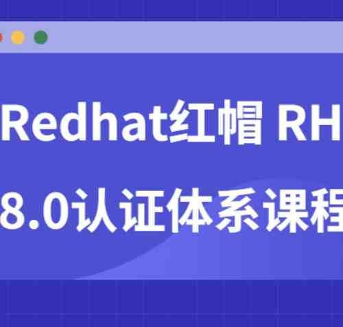 Redhat红帽 RHCE8.0认证体系培训课程