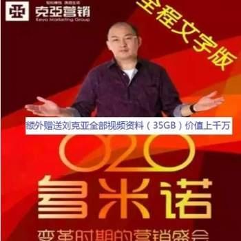 刘克亚o2o多米诺录音+pdf电子书籍 百度网盘