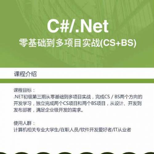 软媒教育C#/.NET高级实战班 架构班课程下载