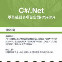 软媒教育C#/.NET零基础到多项目实战VIP课 CS+BS