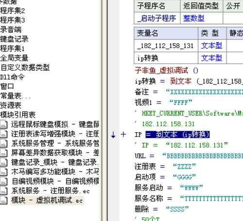 易语言远控源码过域名拦截教程 附完整版源码