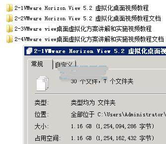 VMware view桌面虚拟化方案讲解和实施视频教程