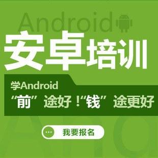 安卓Android开发培训视频教程 极客学院全套