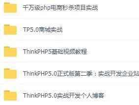 ThinkPHP培训教程 附怎样消除噪音方法全套