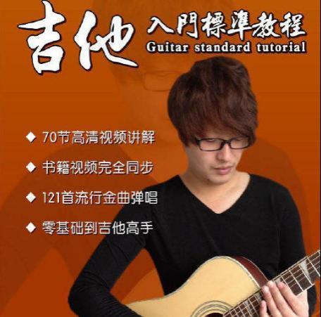 果木浪子吉他入门教学 零基础吉他入门教程