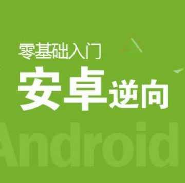 Android逆向破解培训教程35G