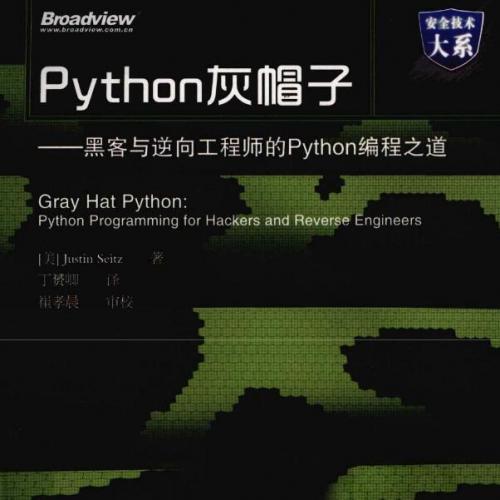 黑客与逆向工程师的Python编程之道