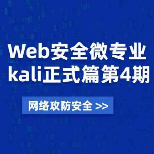 Web安全微专业 Kali正式篇课程 第四期