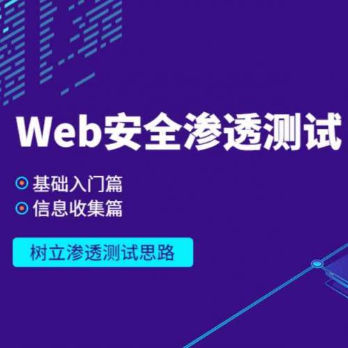 Web安全基础入门+信息收集篇