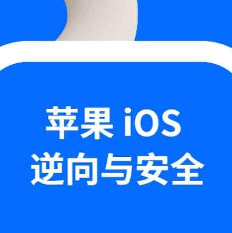iOS逆向与安全 掌握分析技巧 百度云