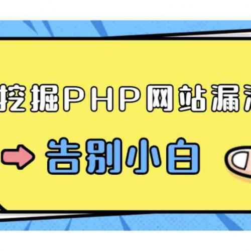 PHP网站漏洞挖掘培训班11G
