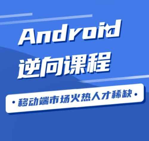 Android安卓逆向工程师培训教程17.33G