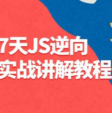 JS逆向培训教程 7天实战讲解