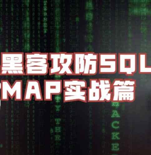 SQLMAP注入教程 黑客攻防技术宝典