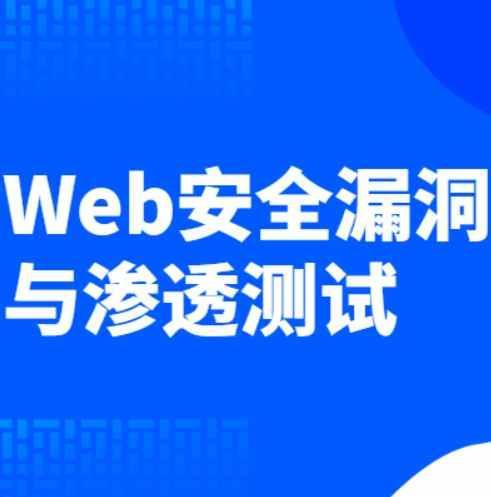 Web安全漏洞与渗透测试课程