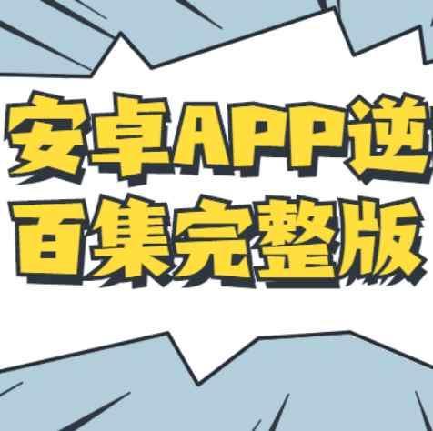 安卓APP逆向破解培训教程 百集完整版
