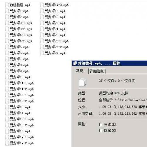 易锦易安卓基础培训教程 系列全套