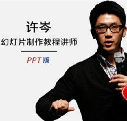 许岑PPT幻灯片制作培训视频教程