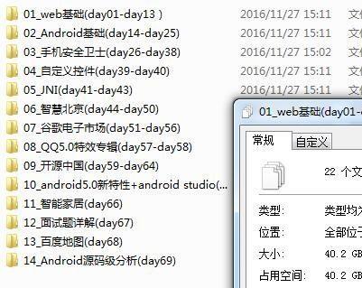 黑马安卓Android培训视频教程完整版 74期