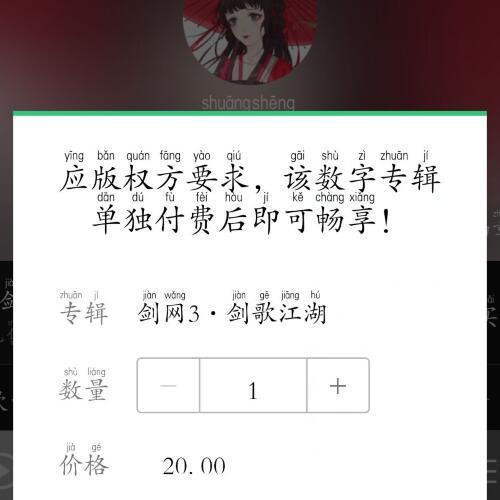 剑网3·剑歌江湖 付费歌曲24首