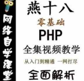 燕十八php培训视频教程 从入门到精通全套
