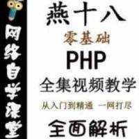 燕十八php培训视频教程 入门到精通全套