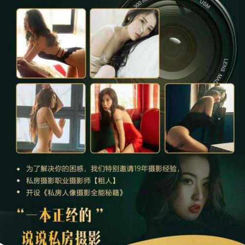 人像摄影技巧培训班教程 私房摄影全能