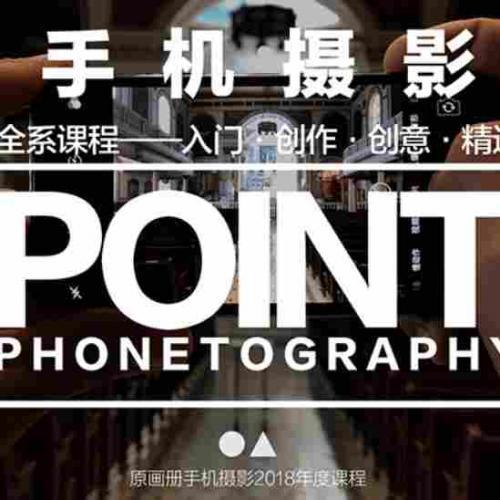 手机摄影技巧培训教程 入门到创作