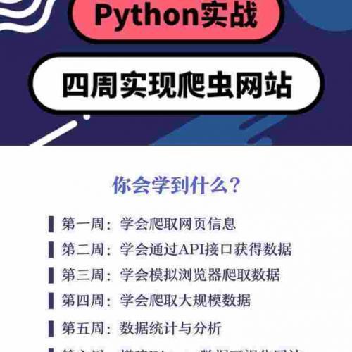 Python爬虫培训视频教程 四周实现