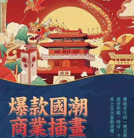 中国风插画培训班教程 爆款国潮商业版
