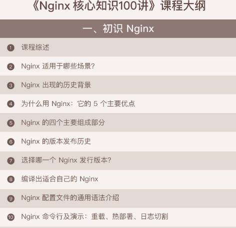 陶辉Nginx 配置核心知识100讲